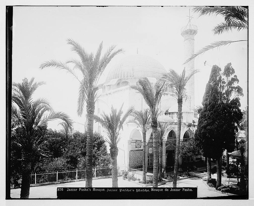 Acre - عكا : al-Jazzar Mosque, Matson Collection