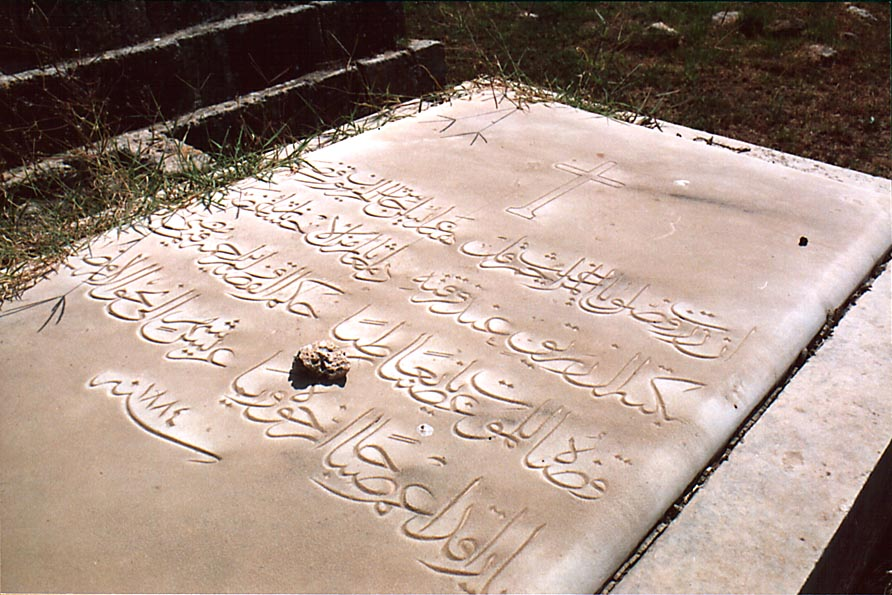 Acre - عكا : A grave in the Akka's of Christian cemetery dating to 1884, taken 2000