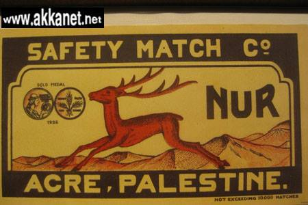 Acre - عكا : Pre Nakba Nur Safety Match Co.