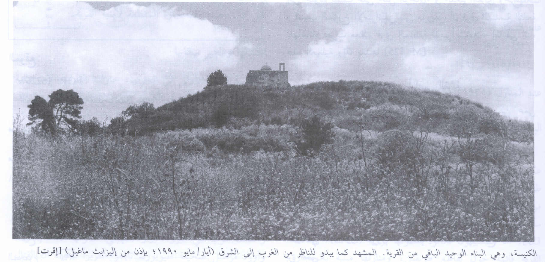 Iqrit - إقرت : Iqrit Church In 1990