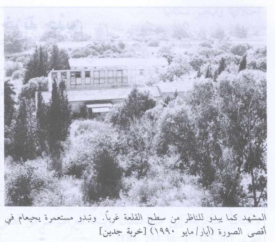 Jiddin, Khirbat - خربة جدّين : Village Site In 1990