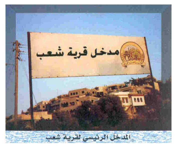 Sha'ab - شعب : The entrance to the Sha'ab, our village