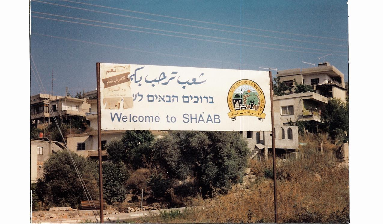 Sha'ab - شعب : Sign for the Village