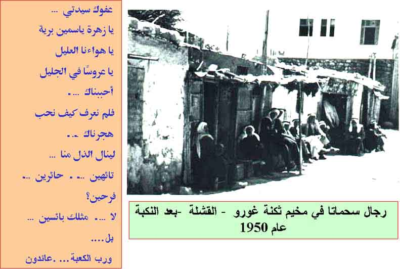 Suhmata - سحماتا : Suhmata refugees in Ghoru refugee camp in 1950