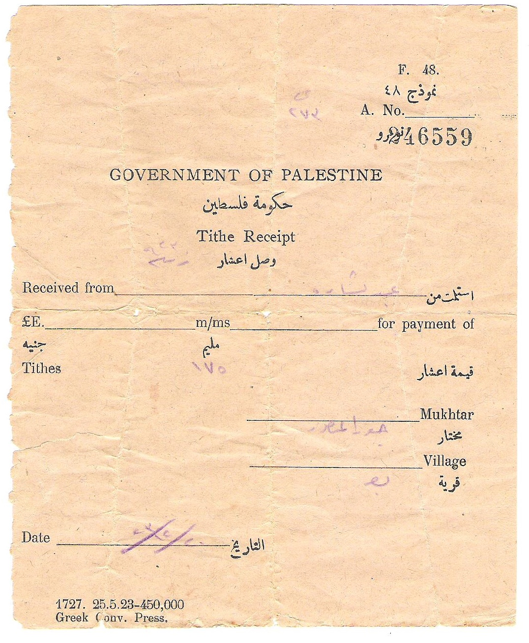 al-Bassa - البصة : Here is a  preview of one my family´s old documents from al-Bassa, which are in my possession.