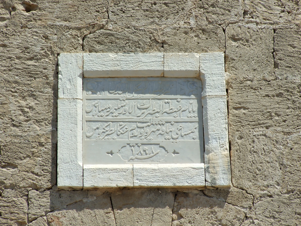 al-Bassa - البصة : The plaque above the entrance mentions 1898