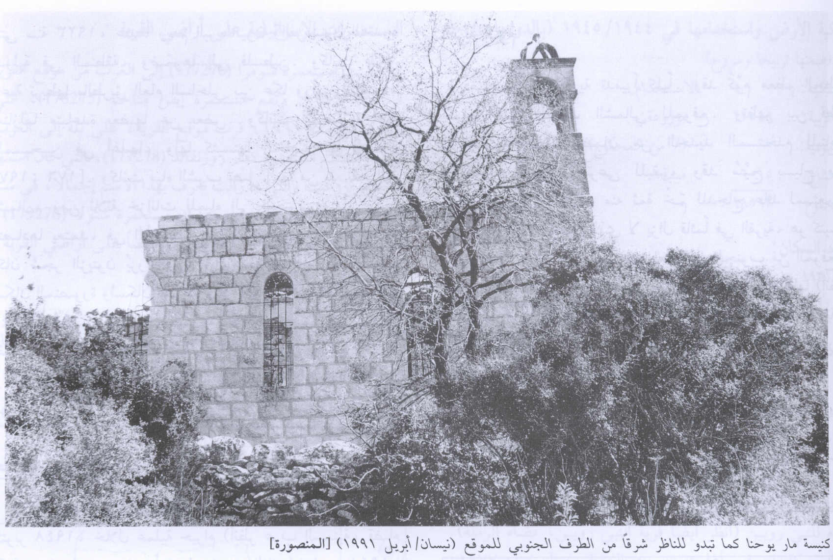 al-Mansura - المنصوره : al-Mansura's Church Of Yohanna In 1991
