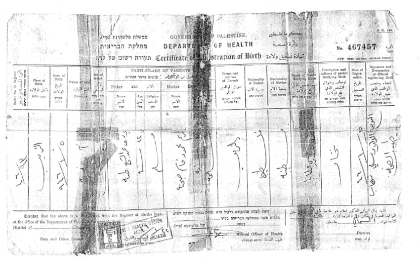 al-Zeeb - الزيب :  Amne Yousef EL-Cheikh Taha, My Mother Birth Certificate 05/01/1946