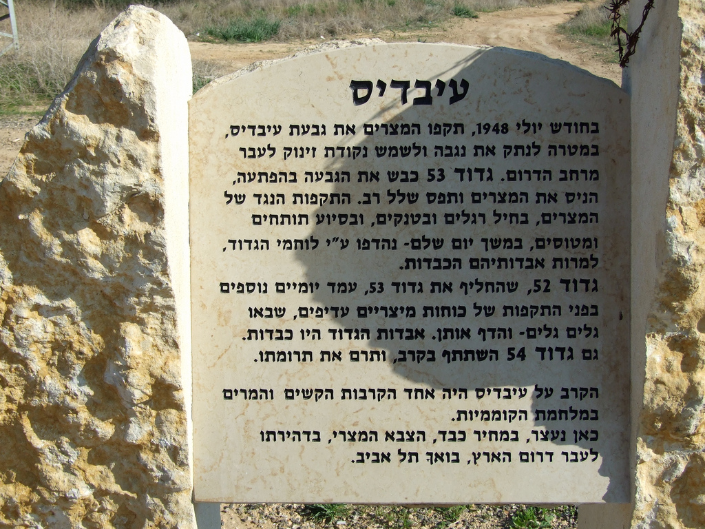 Old Zionist fort & commemoration, west of the village