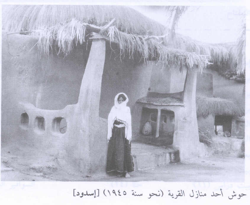 Isdud - اسدود : Court Yard Of A Village House In 1945