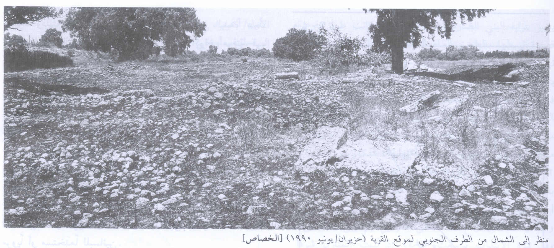 al-Khisas - خربة الخِصاص : View Of The Destroyed Village And It's Rubble In 1990