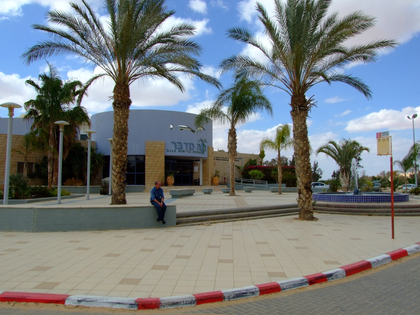 Asluj PS - عسلوج  : A spa nearby. The fee is NIS 59, and it was raised after Bedouins started visiting it. It's NIS 30 if you show an ID that you live nearby, unless you are Bedouin.