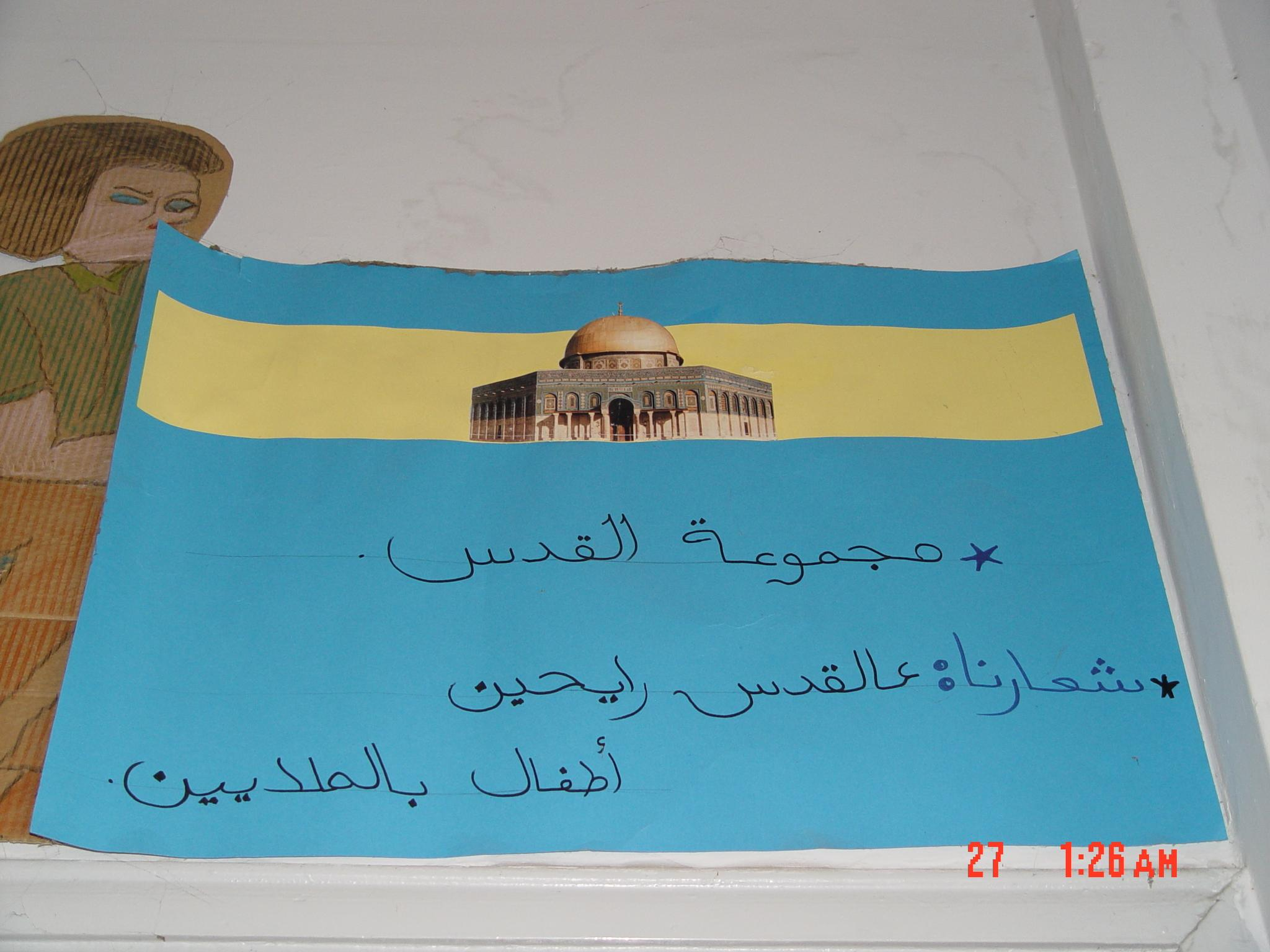 Burj al-Barajneih R.C. - مخيّم برج البراجنه : A poster kids desgined in the local school. Our slogan is : The kids in million going to Jerusalem - 2003