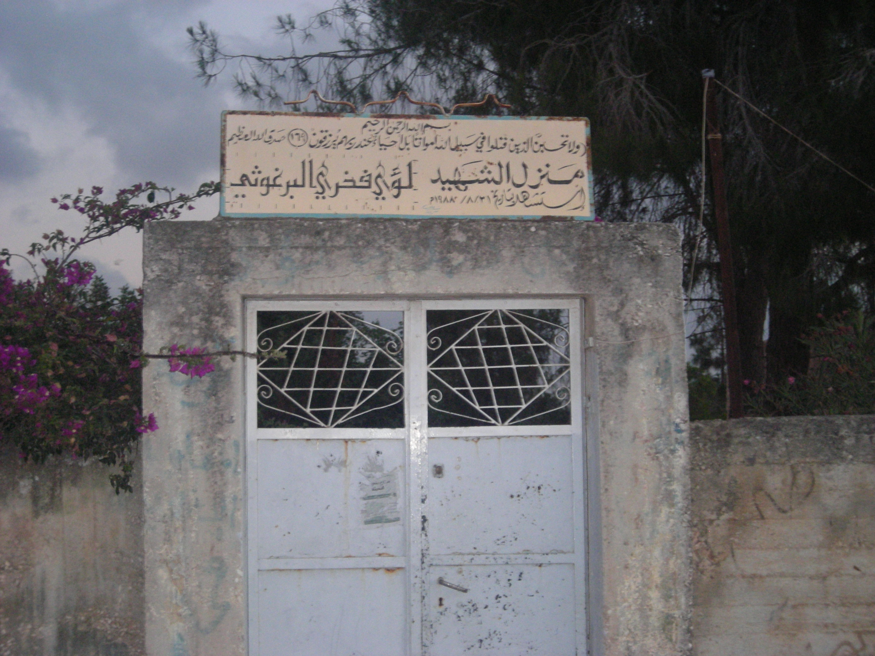 Dayr Ghassana - دير غسّانه : the house of alshaheed lo2ay albarghouti
