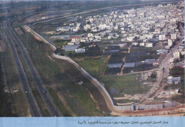 هل تعرف مدينة قلقيلية ؟ اذا لنتعرف عليها سويا .. Qalqiliya-29135
