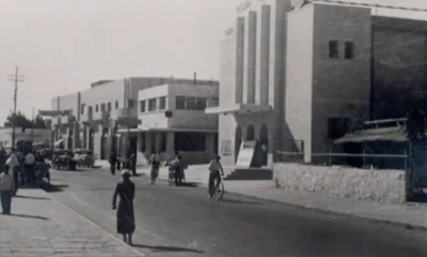 Ramallah - رام الله : Cinema DUNIA, 1950s
