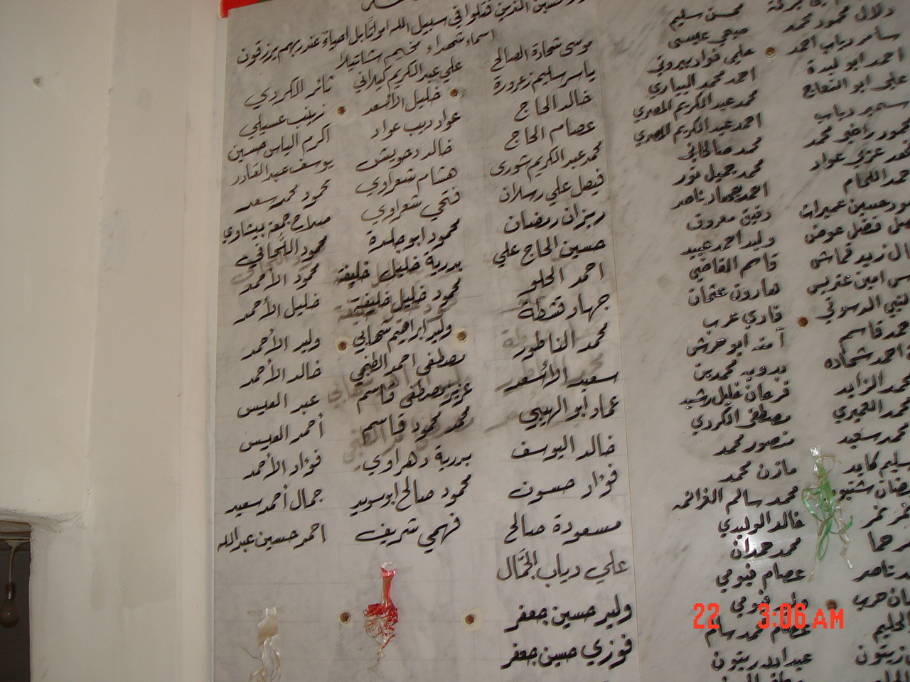 Shatila R.C. - مخيّم شاتيله : During the War of the Camps between Palestinians and Amal Militia in the mid-1980s, Amal surrounded and pounded all the camps in and around Beirut. Below is the name listing for the martyrs buried in a mass grave inside the camp since they could not be buried in the cemetery outside. <a href=