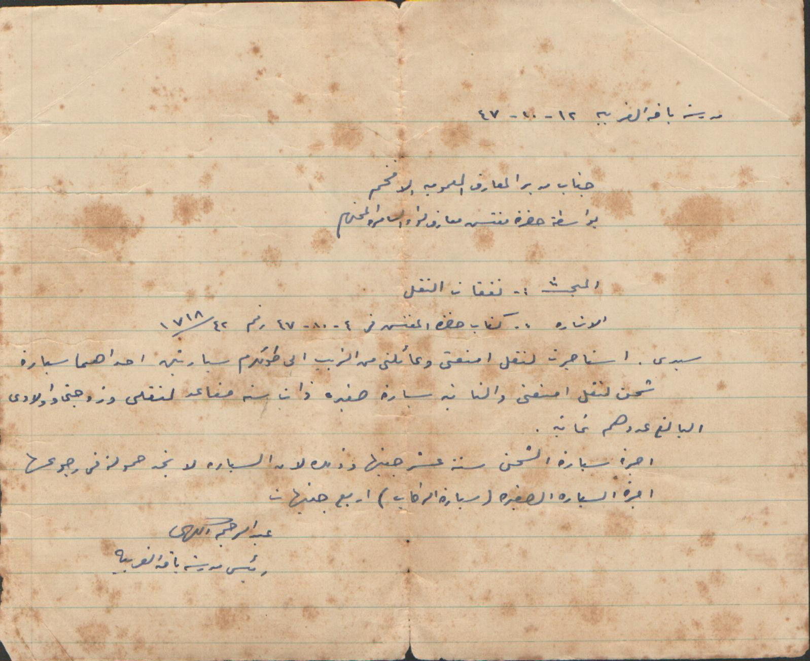 Tulkarm - طولكرم : First educational process moved from Zeeb, to Tulkarm 1947