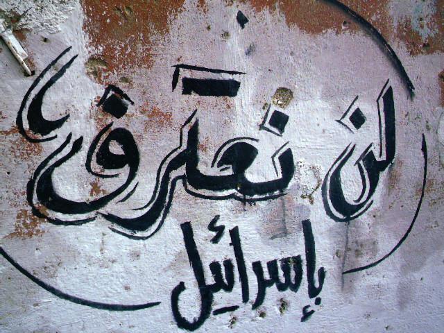 """"""""""" لن نعترف باسرائيل """""""" _Awarta-34743.jpg"""