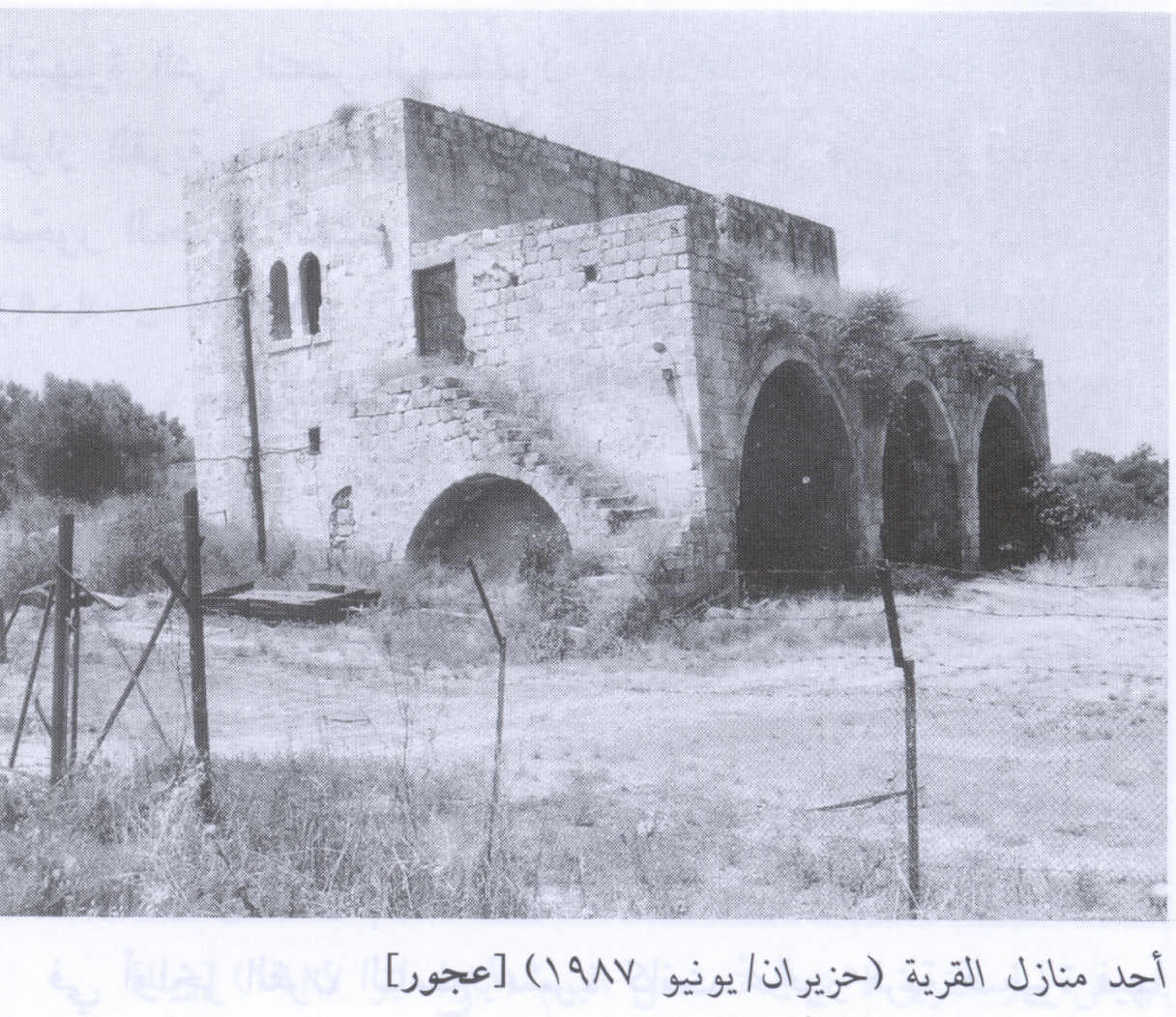 'Ajjur - عجّور : A village house remain standing, 1987