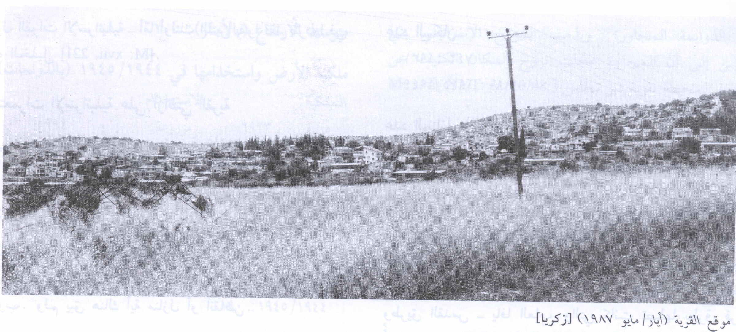 Zakariyya - زكرية : Village Site In 1987