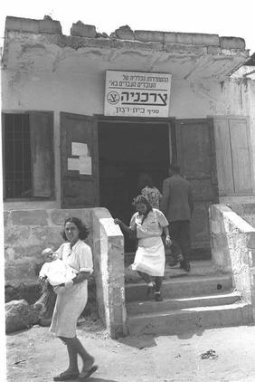 Bayt Dajan - بيت دجن : New Jewish Settlers In Bayt Dajan Very Happy For The New <b>LOOT</b> #2, 1949