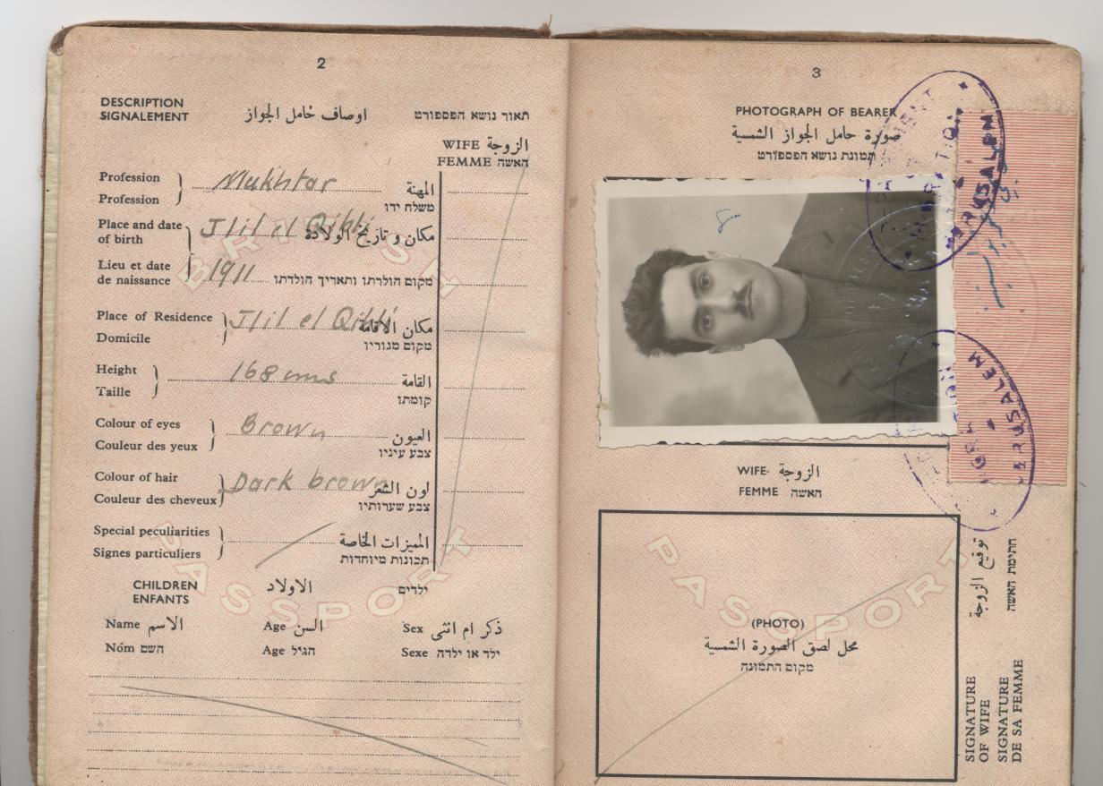 Ijlil al-Qibliyya - إجْليل القبلية : Palestinian Passport