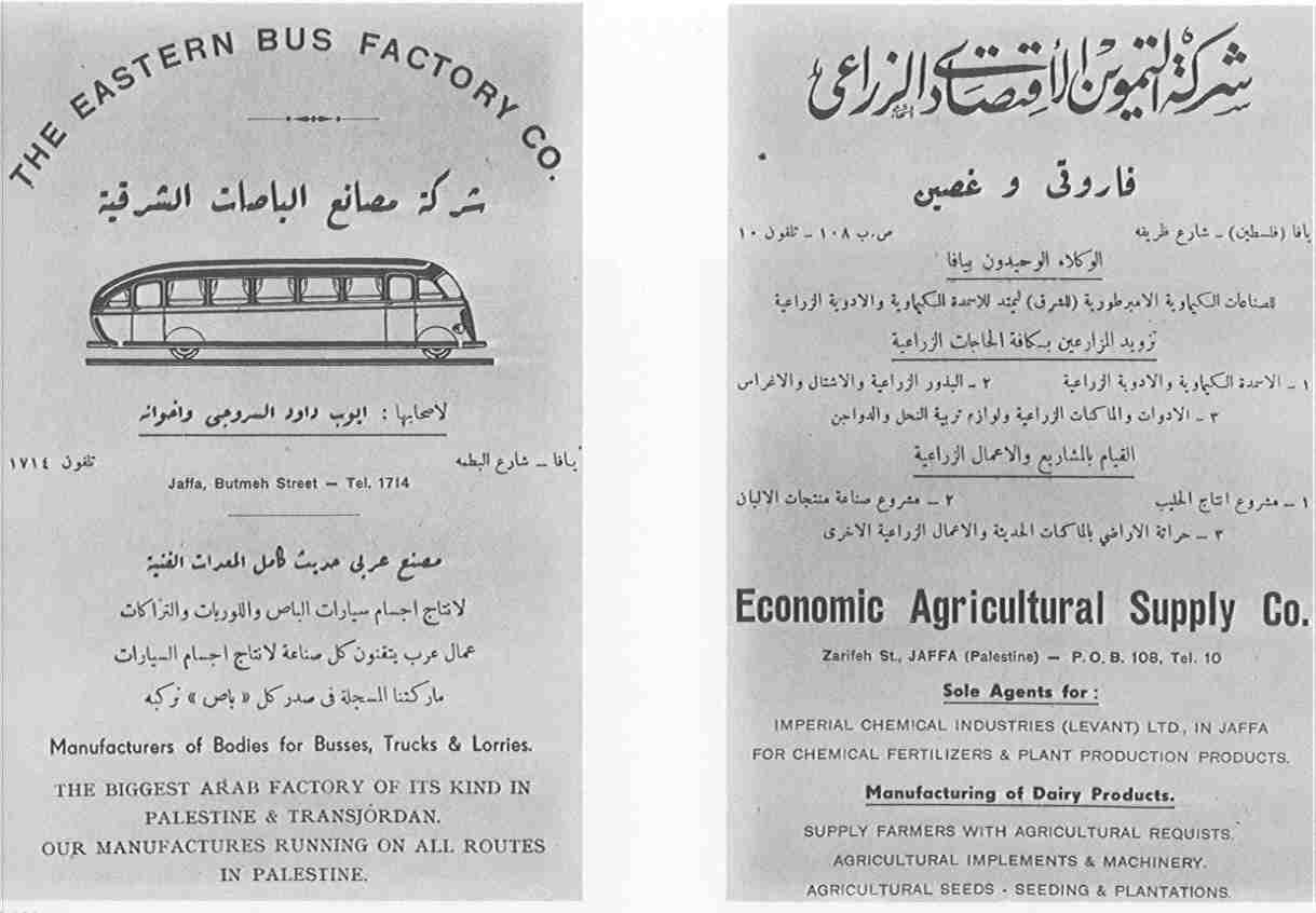Jaffa - يافا : Sample Of Jaffa's Industries: The Eastern Bus Manufacturing Co.& Economic Agricultural Supply Co.