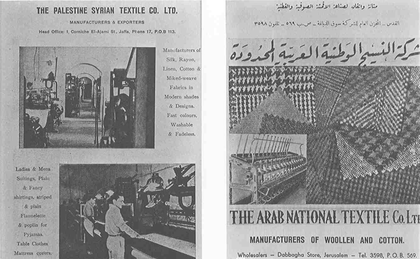 Jaffa - يافا : Sample of Jaffa's Industries: The Palestine Syrian Textile Co. & The Arab National Textile Co.