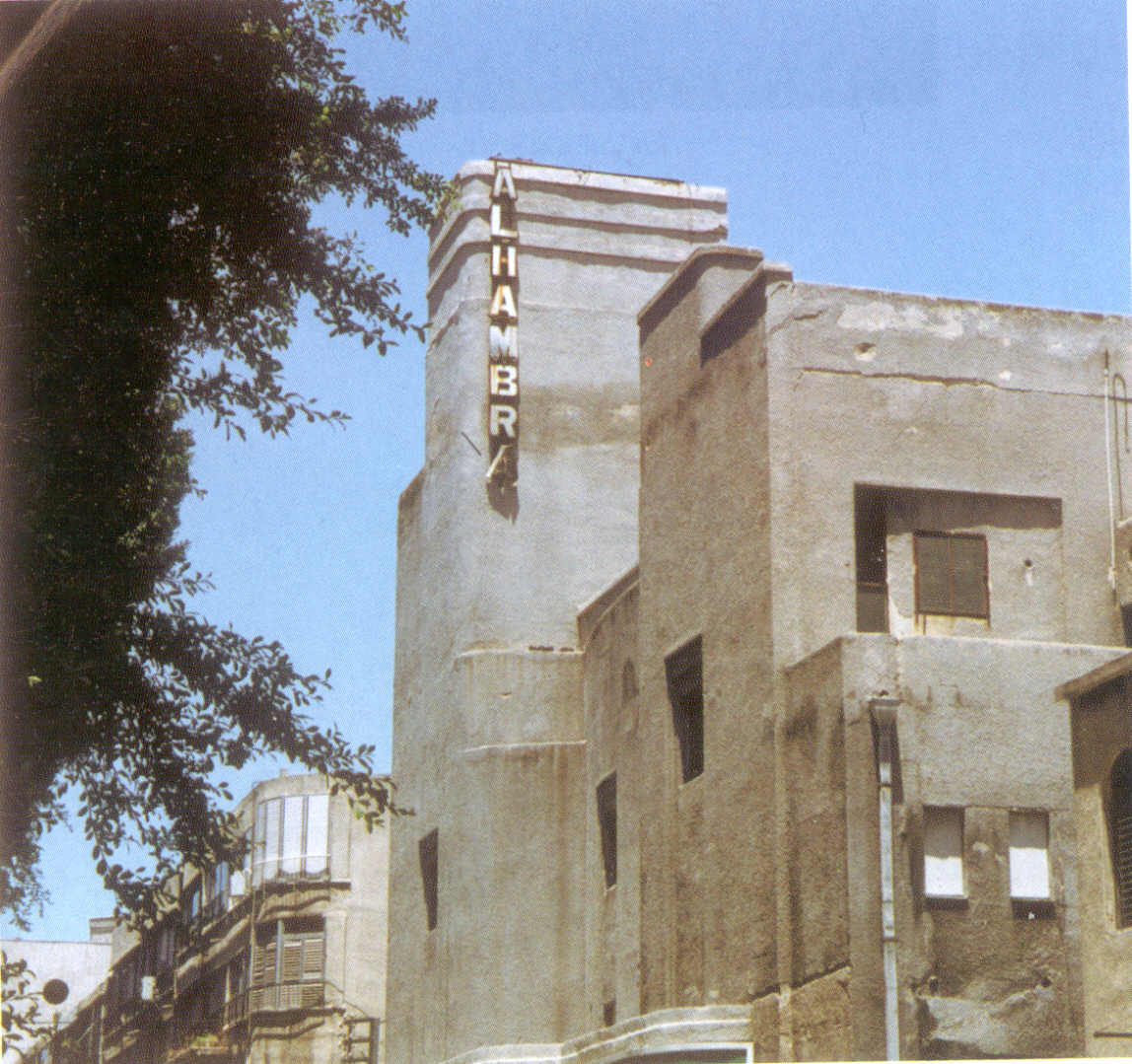 Jaffa - يافا : The famous al-Hamra Cinema in Jamal Basha street 1990 #2