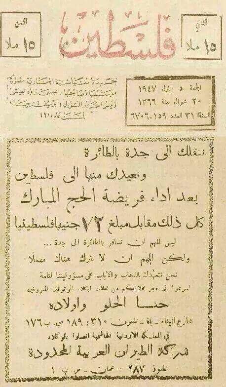 Jaffa - يافا : Advertisement by Hanna al-Hilou and sons for Hajj via airplane for 72 Palestinian pounds