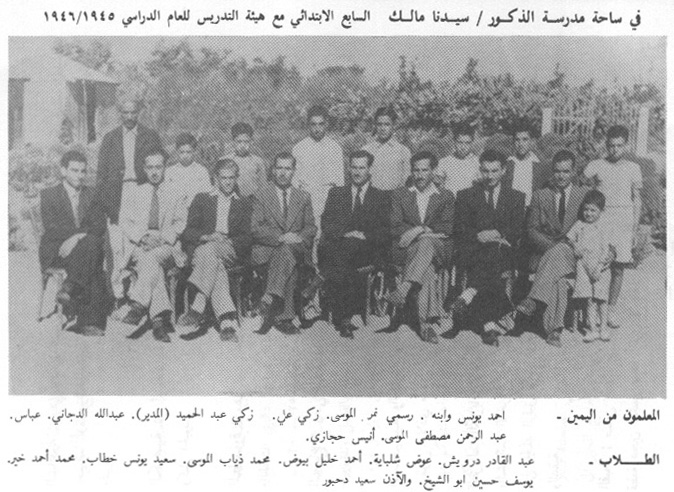 Kafr 'Ana - كفْر عانة : Sayyidna Malik School For Boys ( the students of the 7th grade & their teachers ) - was taken in 1946
