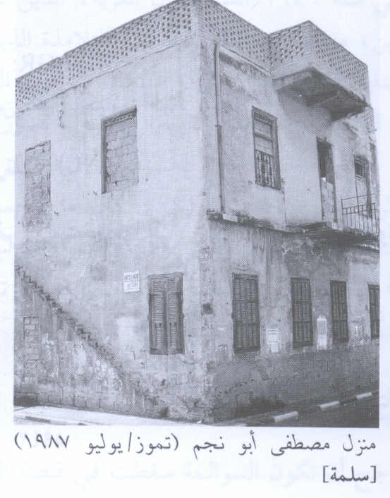 Salama - سلمة الباسلة : The House Of Mustafa Abu Najm In 1987