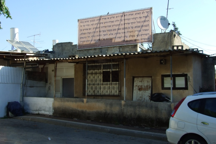 Salama - سلمة الباسلة : A Salame house in Givat Geula St., Ramat Gan. Probably after some art happening, a JS Mill quotation on top.