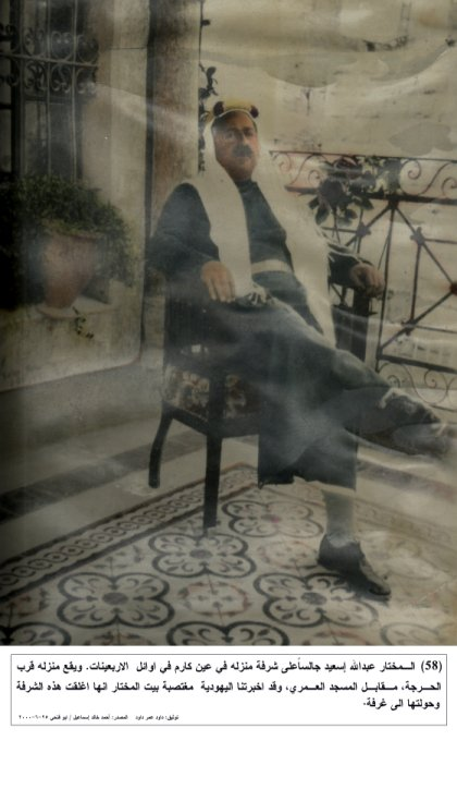 'Ayn Karim - عين كارم : al-Mukhtar Abdalla 'Es'eed sitting in 'Ayn Karim in the early 1940s