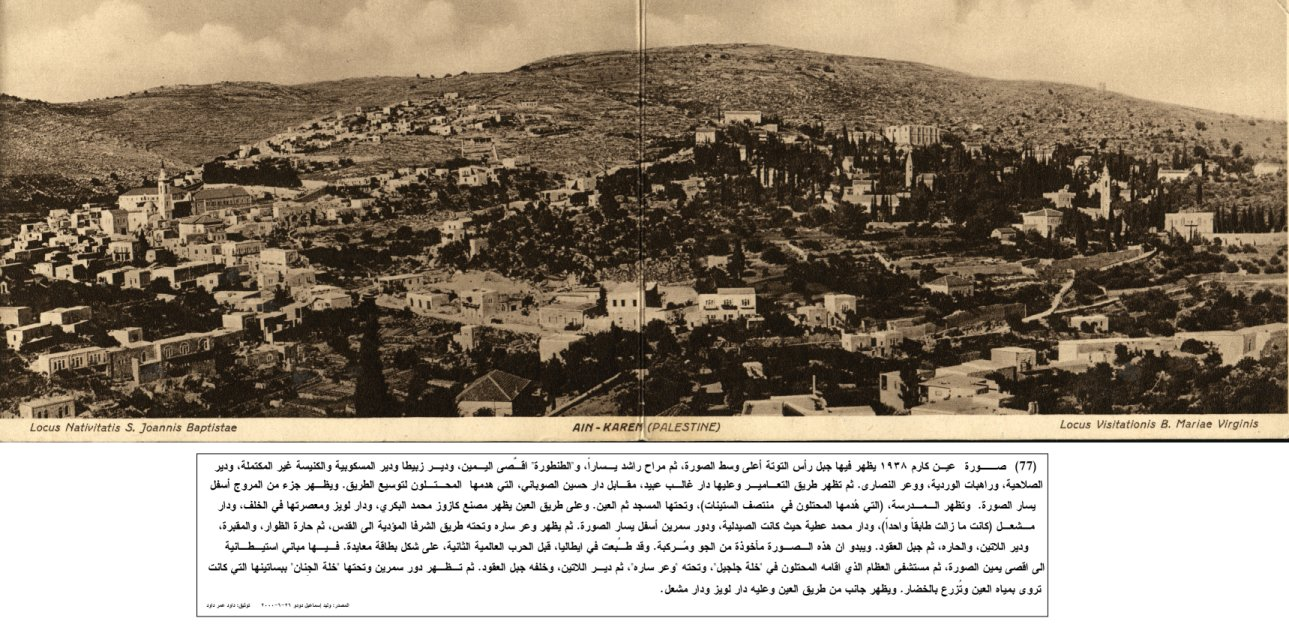 'Ayn Karim - عين كارم : Panoramic view to Ayn Karim taken 1938
