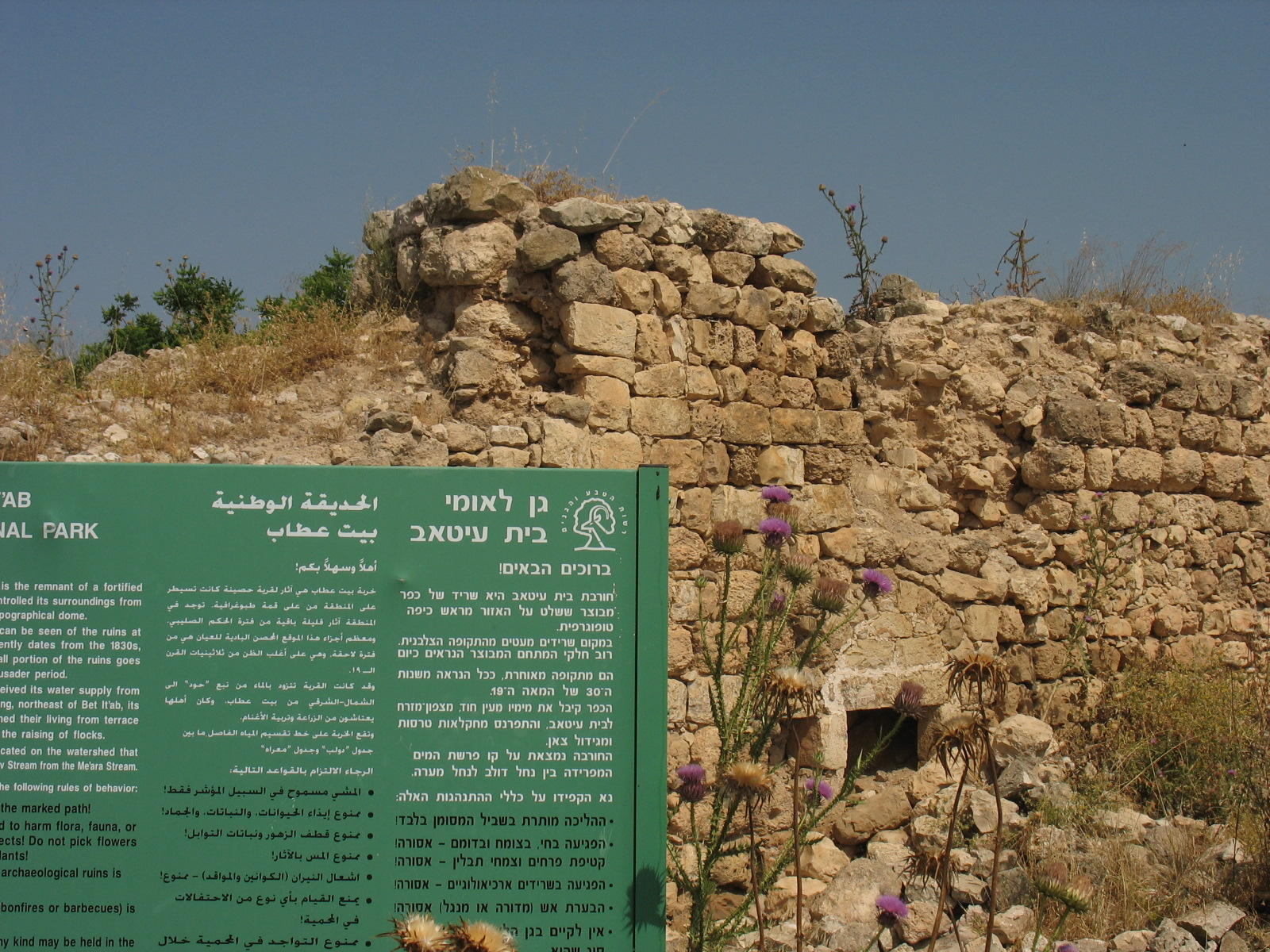 Bayt 'Itab - بيت عطاب : The destroyed Palestinian village now serves the Israeli public as a park.