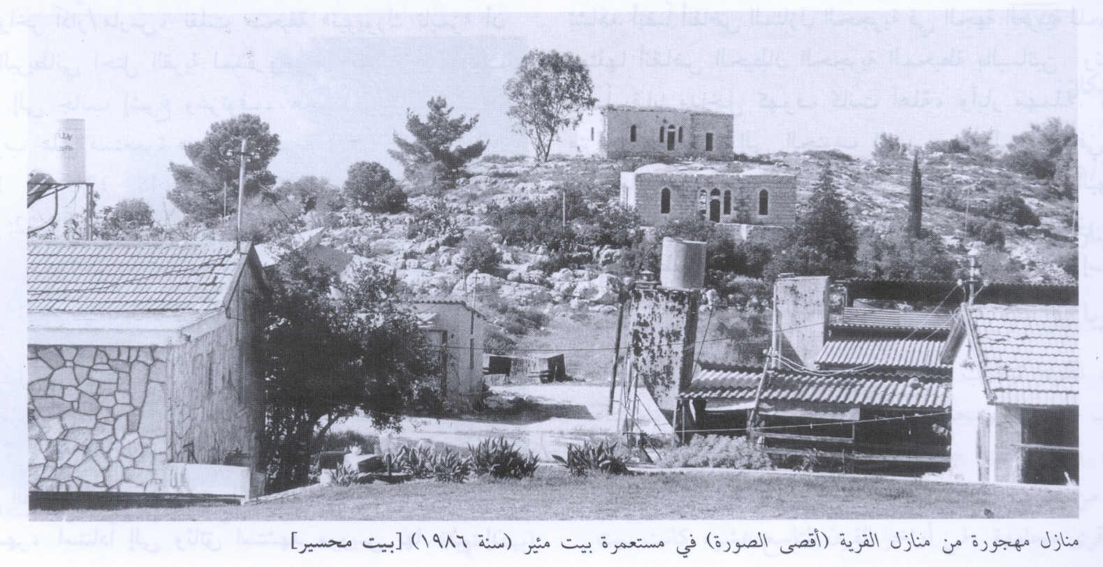 Bayt Mahsir - بيت محسير : Deserted village Houses In Jewish settlement of Beit Me'ir, 1986