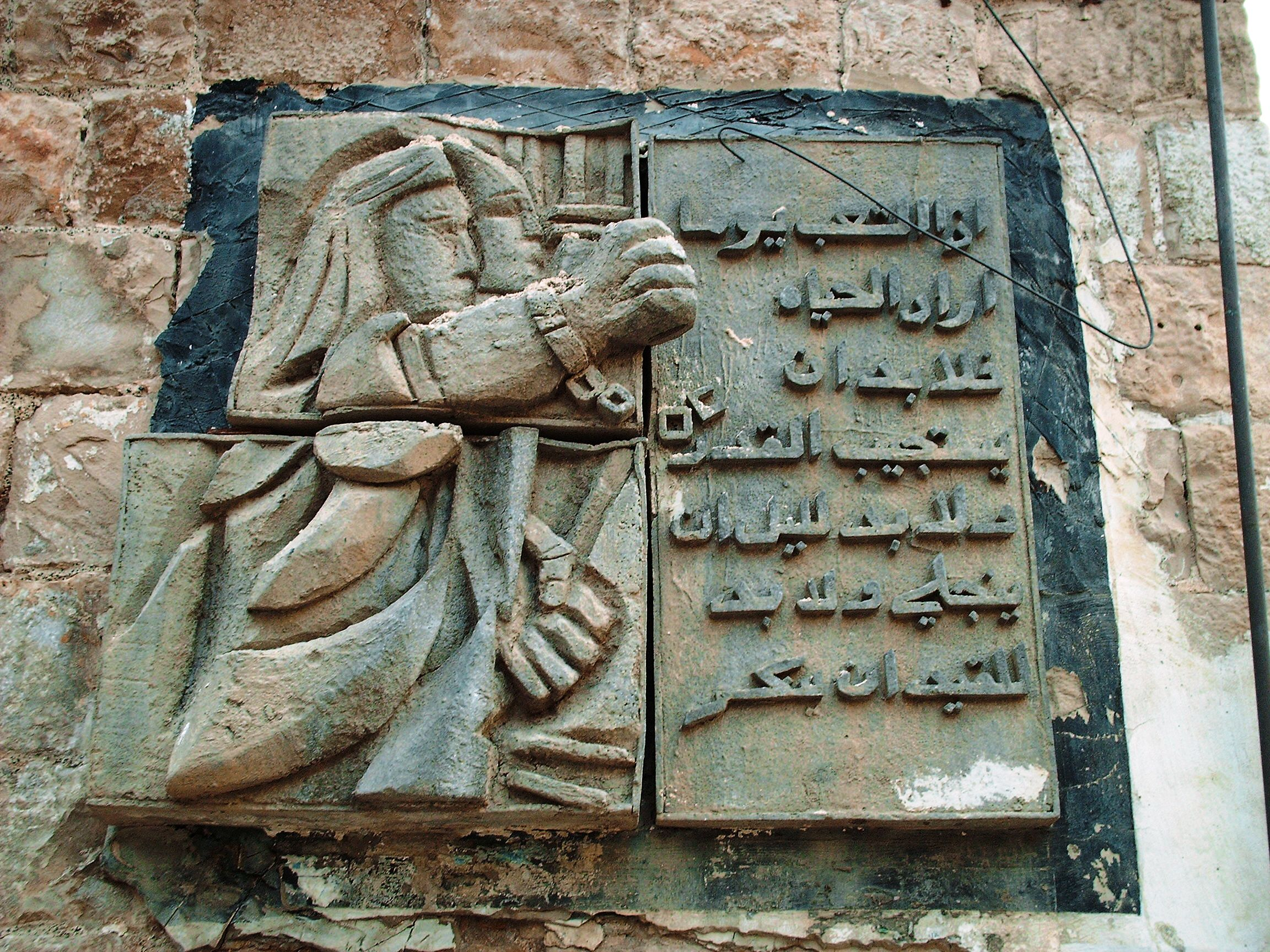 Nazareth - الناصرة : Sculpture with Arabic poetry: When people decide to live, destiny shall obey, and one day darkness will disappear, and the slavery chains must be broken. (poetry by Abu Al-Qasem Al-Shabi)
