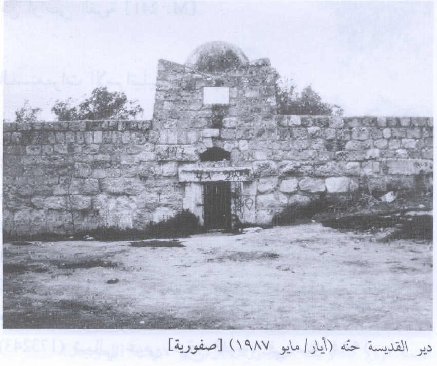 Saffuriyya - صفورية : The St. Hannah Monastery In 1987