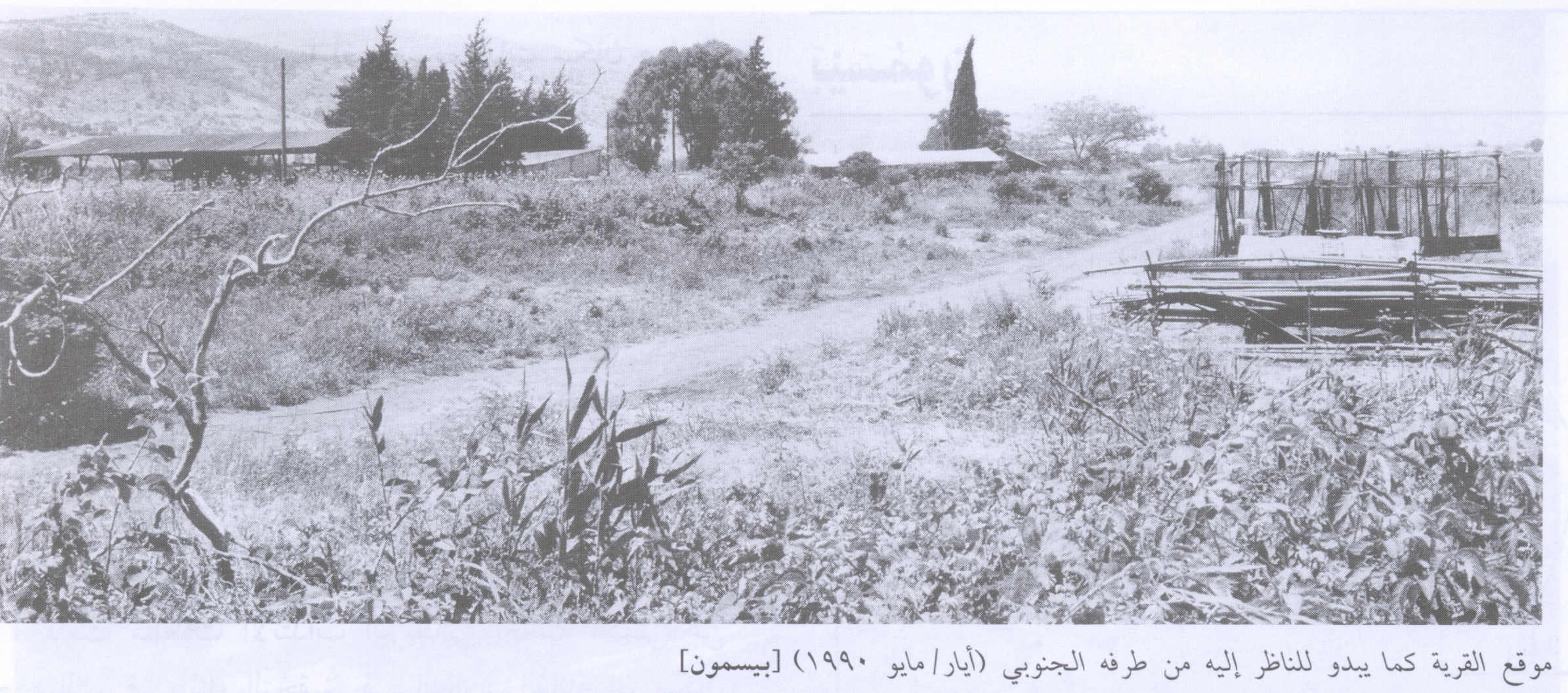 Baysamun - بيسمون : The Village Site In 1990