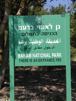 Kafr Bir'im - كفر برعم : Now to enter our village, you have to <b>PAY</B> the Zionist first!