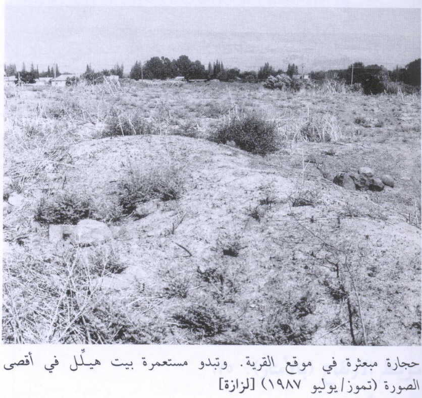 Lazzaza - لزّازة : Village Site In 1987