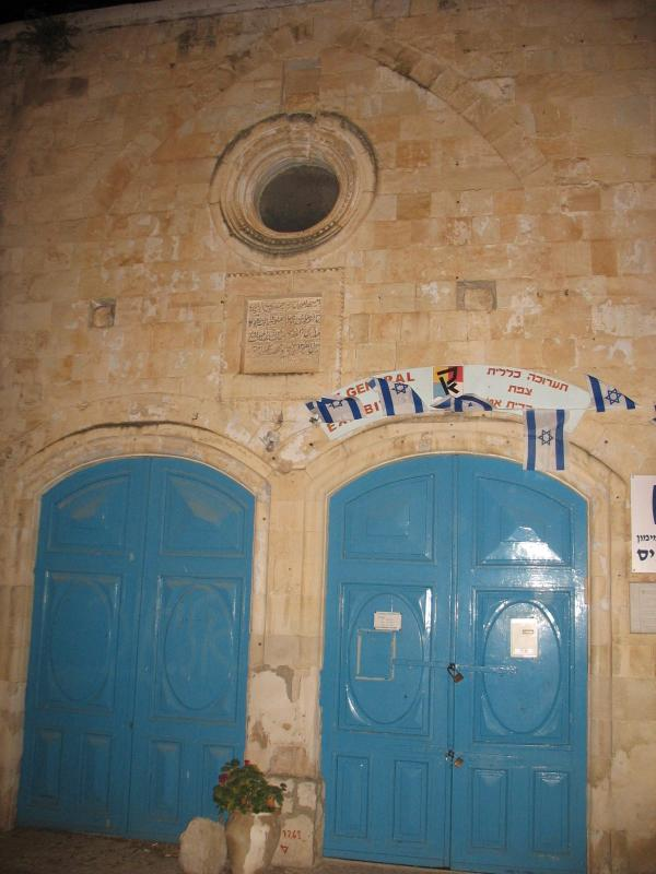 Safad - صفد : On of the usupred Palestinian house, the Arabic inscription still can be seen on top of the door entrance