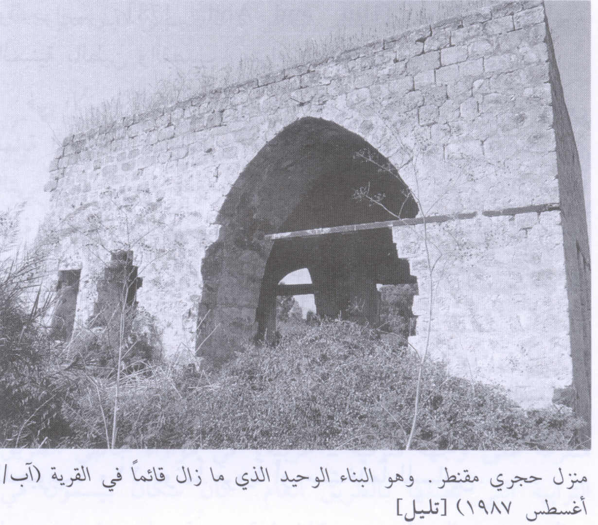 Tulayl - تليل : Village House In 1987