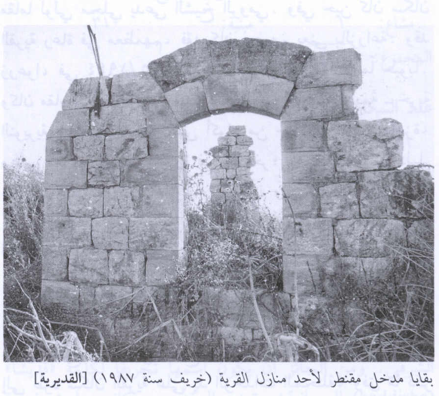 al-Qudayriyya - القديرية : Remains of an arched entrance to a village house, 1987