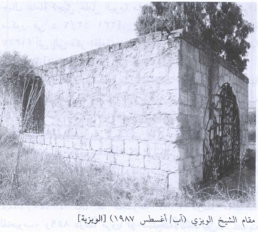 al-Wayziyya - الويزية : The Shrine Of Shaykh al-Wayzi In 1987