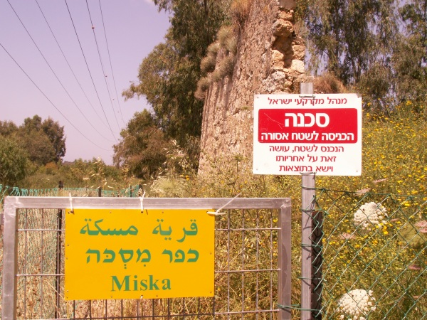 Miska - مسكة : 24/04/07 - the mosque of Miska was fenced by the Israel Land Admin.The sign forbids entry. The yellow sign posted by Zochrot.
