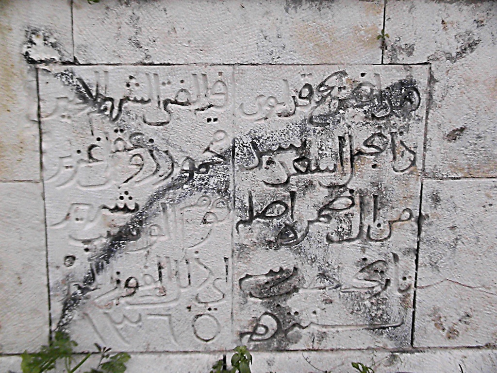 Majdal Yaba - مجدل يابا/الصادق : Tombstone in the cemetery.