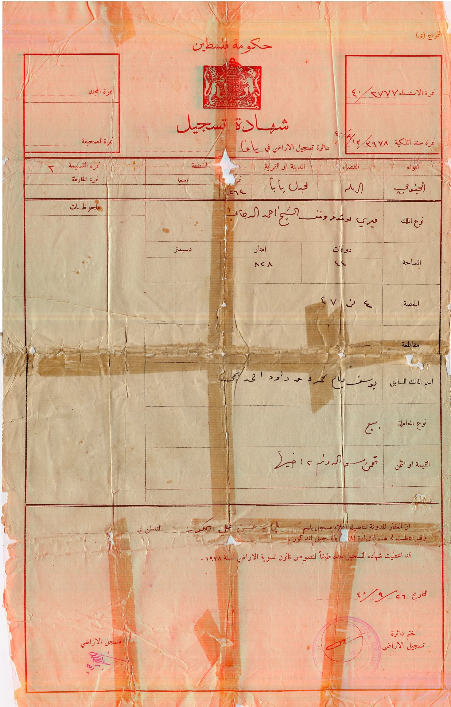 Majdal Yaba - مجدل يابا/الصادق : Land Title from Majdal Yaba dated 1940 كوشان ارض من مجدل يابا